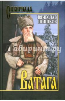 Ватага - Вячеслав Шишков