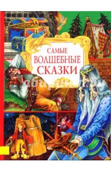 Самые волшебные сказки