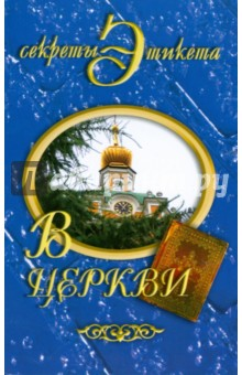 В церкви - Линиза Жалпанова