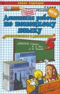Домашняя работа по немецкому языку. 5 класс к учебнику И.Л. Бим и др.
