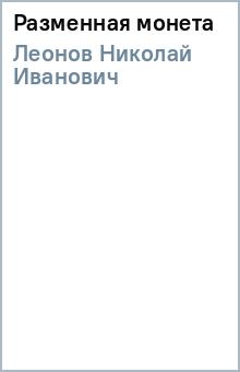 Разменная монета - Николай Леонов