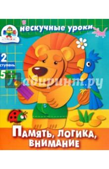 Память, логика, внимание - И. Попова