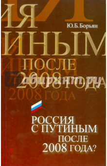 Россия с Путиным после 2008 года? - Юрий Борьян