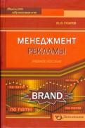 Юрий Гусаров - Менеджмент рекламы. Учебное пособие обложка книги