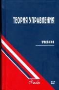 Уколов, Масс, Быстряков: Теория управления