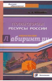 Геотранспортные ресурсы России - Алик Чеботаев