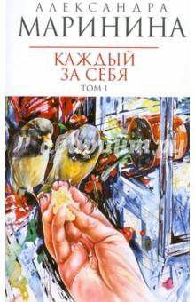 Каждый за себя. Роман в 2-х томах. Том 1 (мяг)