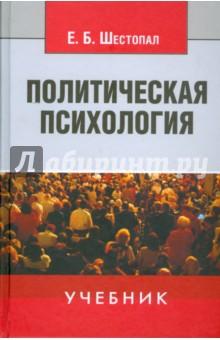 Политическая психология: Учебник. 2-е изд. перераб. и доп. - Елена Шестопал