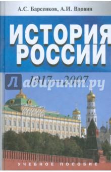 История России. 1917-2007 - Барсенков, Вдовин