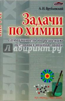Сборник решений задач по химии логической схемы решение задач