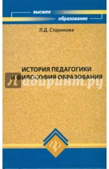 История педагогики и философия образования - Людмила Старикова