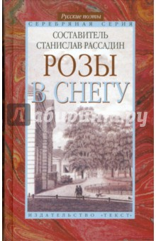 Розы в снегу: Русские поэты: Серебряная серия