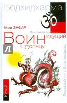 Воин, идущий к солнцу. Китай. Реки и горы Бодхидхармы. Книга 2 - Мир Зафар