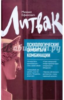 Психологические гамбиты и комбинации: практикум по психологическому айкидо - Михаил Литвак