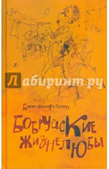 Бобруйские жизнелюбы - Борис Шапиро-Тулин