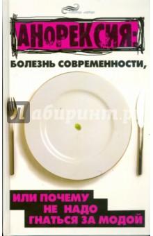 Анорексия: болезнь современности, или почему не надо гнаться за модой - Елена Гончарова