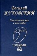 Василий Жуковский: Стихотворения. Баллады