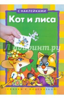Кот и лиса (с наклейками)