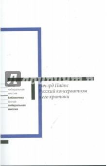 Русский консерватизм и его критики: Исследование политической культуры - Ричард Пайпс