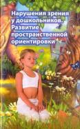 Татьяна Нагаева: Нарушения зрения у дошкольников: Развитие пространственной ориентировки