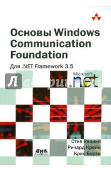 Основы Windows Communication Foundation дляNET Framework 3.5 - Резник, Крейн, Боуэн