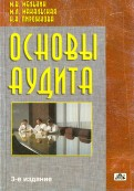 Мельник, Макальская, Пирожкова - Основы аудита: курс лекций с ситуационными задачами обложка книги
