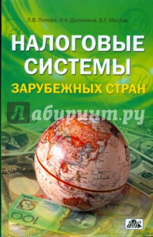 Налоговые системы зарубежных стран. Учебно-методическое пособие