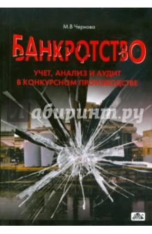 Банкротство. Учет, анализ и аудит в конкурсном производстве - Мария Чернова