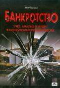 Мария Чернова - Банкротство. Учет, анализ и аудит в конкурсном производстве обложка книги