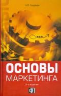 Евгений Голубков - Основы маркетинга обложка книги