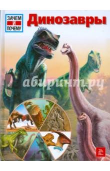 Динозавры - Иоахим Опперман