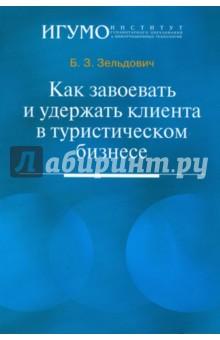 Как завоевать и удержать клиента в туристическом бизнесе - Борис Зельдович