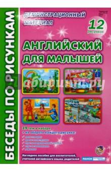 Купить Английский для малышей. Комплект наглядных пособий для дошкольных учреждений и начальной школы ISBN: 9789666796847