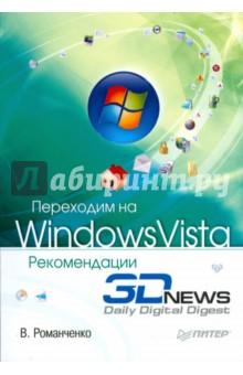 Переходим на Windows Vista. Рекомендации 3DNews - В. Романченко