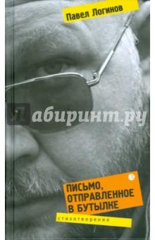 Павел Логинов - Письмо, отправленное в бутылке обложка книги