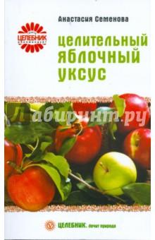 Целительный яблочный уксус - Анастасия Семенова