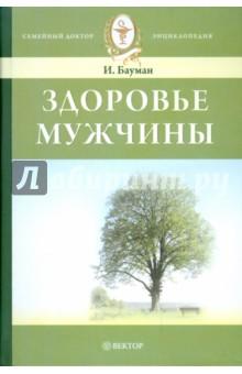 Здоровье мужчины - Илья Бауман
