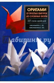 Оригами. От простых фигурок до сложных форм. 337 схем моделей - Афонькин, Афонькина