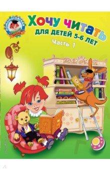 Купить Валентина Егупова: Хочу читать: для детей 5-6 лет. В 2 частях. Часть 1