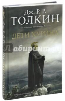 Дети Хурина. Нарн и Хин Хурин - Толкин Джон Рональд Руэл