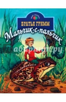 Купить Гримм Якоб и Вильгельм: Мальчик с пальчик ISBN: 978-5-255-01642-6