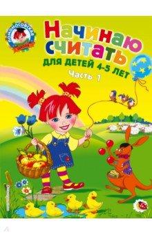 Купить Пьянкова, Володина: Начинаю считать: для детей 4-5 лет. В 2 частях. Часть 1