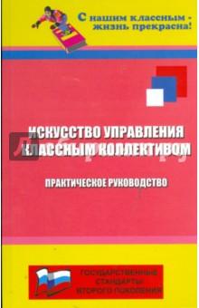 Искусство управления классным коллективом - Т. Галкина