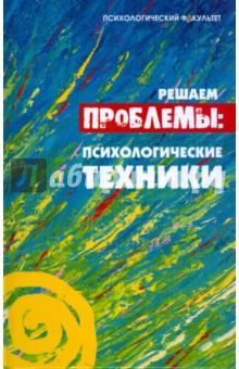 Решаем проблемы: психологические техники - Вера Лаврова