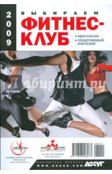 Выбираем фитнес-клуб, spa-салон, спортивный магазин. 2009