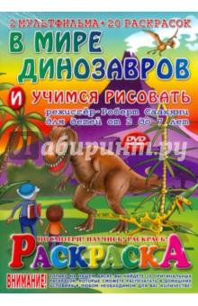 В мире динозавров. Раскраска + DVD