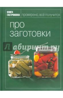 Про заготовки - Ирина Киреева