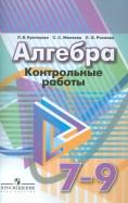 кузнецова минаева 7-9 класс гдз