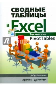 Сводные таблицы в Excel. Технологии PivotTables - Дебра Далглеиш