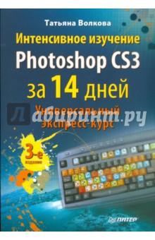 Интенсивное изучение Photoshop CS3 за 14 дней. Универсальный экспресс-курс - Татьяна Волкова